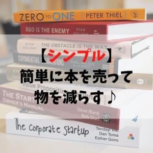 【シンプル】簡単に本を売って物を減らす♪
