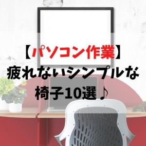 【パソコン作業】疲れないシンプルな椅子10選♪