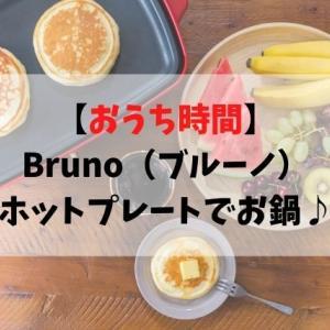 Bruno(ブルーノ)ホットプレートでお鍋♪