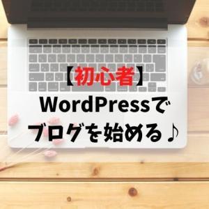 WordPressで初心者がブログを始める♪