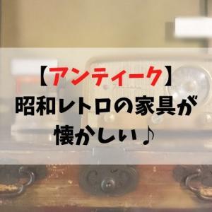 【アンティーク】昭和レトロの家具が懐かしい♪
