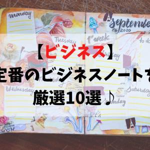 【ビジネス】定番のビジネスノートを厳選10選♪