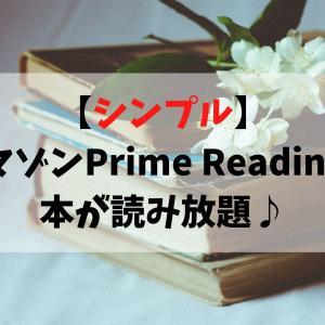 【シンプル】アマゾンPrime Readingで本が読み放題♪