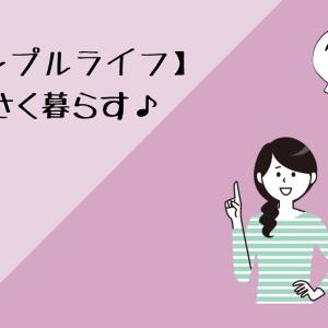 【シンプルライフ】小さく暮らす♪