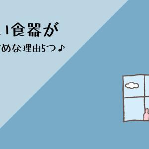 【シンプル】白い食器がおすすめな理由5つ♪