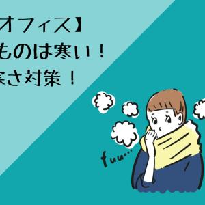 【オフィス】おばさんと言わないで!寒いものは寒い!