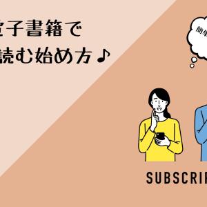 【ビジネス】電子書籍で本を読む始め方♪
