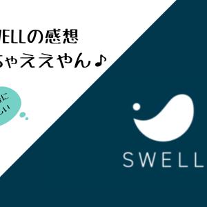 【ワードプレステーマ⠀】SWELLの感想~めっちゃええやん♪