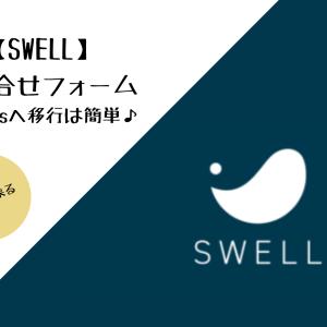 【SWELL】お問合せフォーム~WPFormsへ移行は簡単♪
