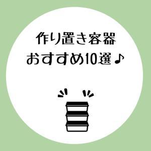 【時短】作り置き容器おすすめ10選♪