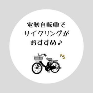 【節約】電動自転車でサイクリングがおすすめ♪