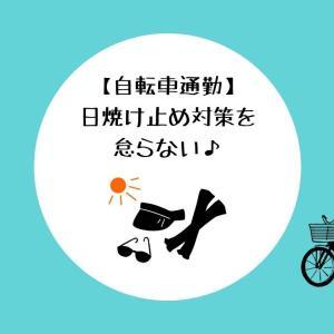 【自転車通勤】日焼け止め対策を怠らない♪