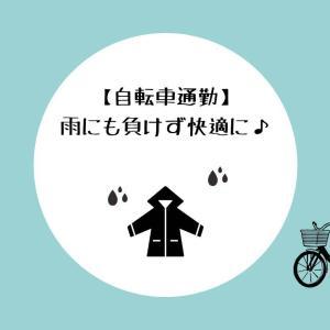 【自転車通勤】雨にも負けず快適に♪