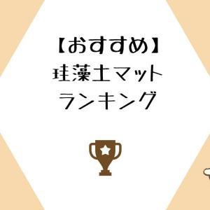 【珪藻土マット】ランキング