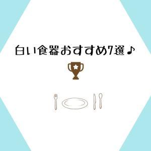 【シンプル】白い食器おすすめ7選♪