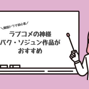 【韓国ドラマ初心者】ラブコメの神様パク・ソジュン作品がおすすめ