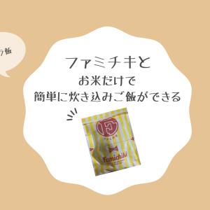 【節約】ファミチキとお米だけで簡単に炊き込みご飯ができる