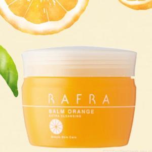 ラフラ バームオレンジ