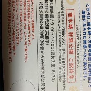 熊本城復興城主になっていた。