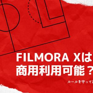 FilmoraX購入後のトラブル回避。商用利用可否や動作環境について購入前に調べておこう!
