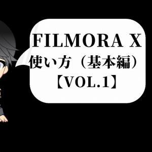 動画編集ソフト「FilmoraX」の使い方(基本編:メディアライブラリ)【Vol.1】