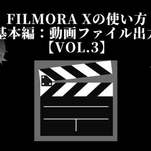 動画編集ソフト「FilmoraX」の使い方(基本編:動画ファイル出力)【Vol.3】