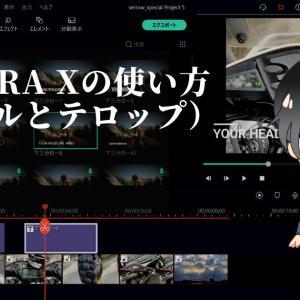 動画編集ソフト「FilmoraX」の使い方(応用編:タイトルとテロップ)【Vol.4】