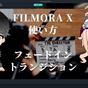 動画編集ソフト「FilmoraX」の使い方(応用編:フェードイン)【Vol.5】