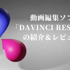 動画編集初心者によるDavinci Resolveの紹介とレビュー