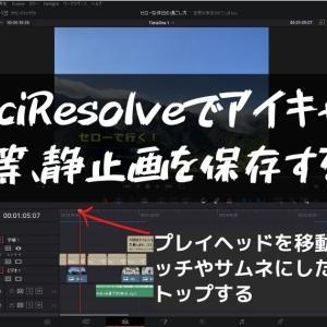 DavinciResolve17でアイキャッチやサムネイルをキャプチャ(静止画像出力)する簡単な方法