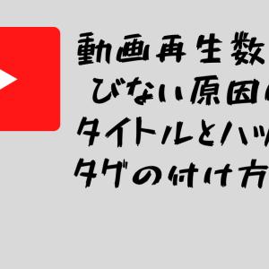 Youtube動画の再生数が伸びない原因。タイトルとハッシュタグの付け方