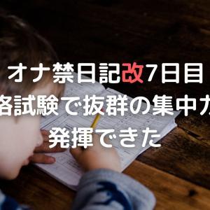 オナ禁日記改7日目 資格試験で抜群の集中力を発揮できた