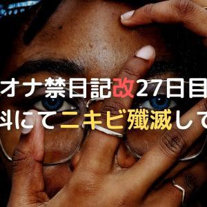 オナ禁日記改27日目 皮膚科にてニキビ殲滅してきた