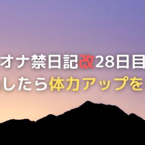 オナ禁日記改28日目 登山したら体力アップを実感