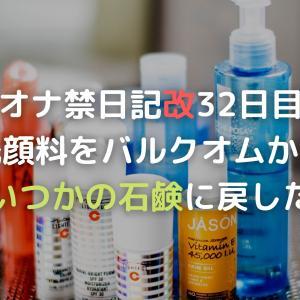 オナ禁日記改32日目 洗顔料をバルクオムからいつかの石鹸に戻した