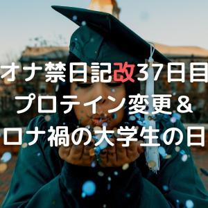 オナ禁日記改37日目 プロテイン変更&コロナ禍の大学生の日常