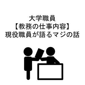 大学職員【教務の仕事内容】現役職員が語るマジの話