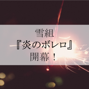 雪組公演『炎のボレロ/Music Revolution!』開幕!キャストや日程、あらすじは?