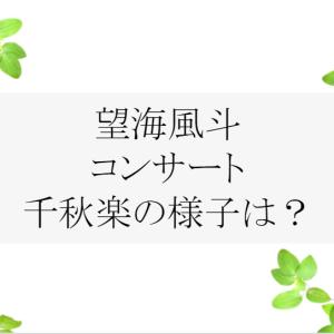 雪組・望海風斗コンサート『NOW! ZOOM ME!!』♪千秋楽の様子&セトリは?