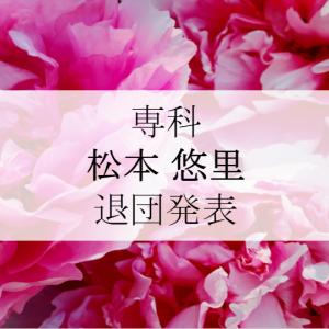 専科・松本悠里さんの退団発表に衝撃!退団理由やサヨナラ公演の日程は?