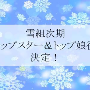 宝塚雪組!彩風咲奈&朝月希和が次期トップコンビに決定!