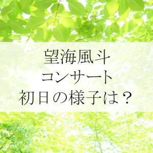 雪組・望海風斗コンサート開幕!初日の様子をチェック!