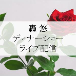 専科・轟悠ディナーショー『Yū, Sparkling Days』♪セトリやライブ配信レポ