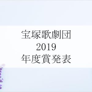 宝塚歌劇団【2019】年度賞発表!誰が受賞?気になる内容をチェック♪