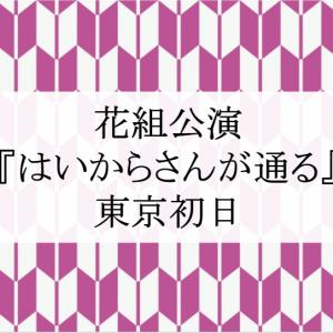 花組公演『はいからさんが通る』♪東京公演初日の様子をチェック!