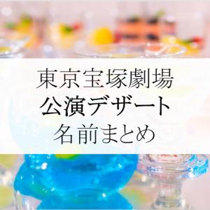 【ダジャレに全力!】みんな大好き♪東京宝塚劇場の公演デザート名まとめ