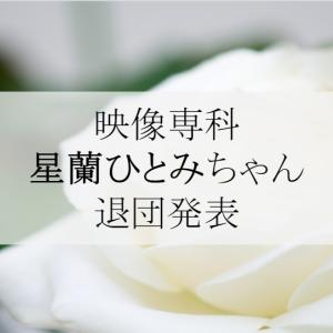専科・星蘭ひとみちゃんが退団発表……衝撃のニュース