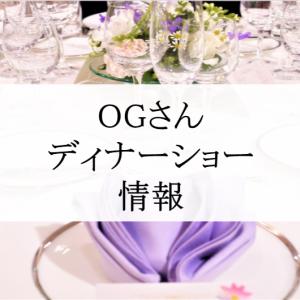 美弥るりか&七海ひろき他♪宝塚OGさんたちのディナーショーが沢山!
