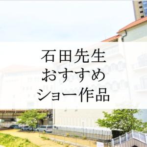 【宝塚歌劇団】石田昌也先生のショーをおすすめしたい!今までの作品や魅力は?