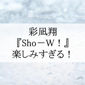 雪組・彩凪翔の『Sho-W!』が楽しみすぎる!メンバーや内容は?